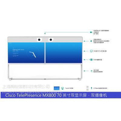 思科Cisco MX800双屏幕是一款70寸的视频系统,专门为大型会议空间打造,进行高级别的协作体验