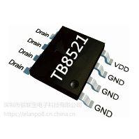 银联宝小功率电源芯片TB8521 极简外围