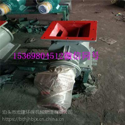 宏建环保YJD16星型卸灰阀 放料阀报价