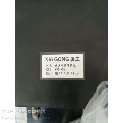 供应XG951/XG953厦工装载机操纵杆系统总成