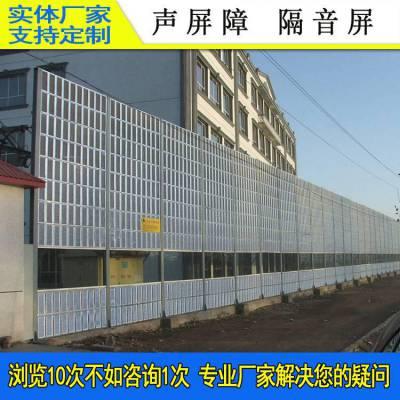 广州复合型声屏障类型 高速公路隔音防护墙 揭阳厂区消音隔音屏