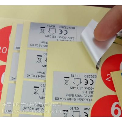 生产洗衣机不干胶标签 铜版纸标签 消银龙标签强粘型定制任意规格大小价格低