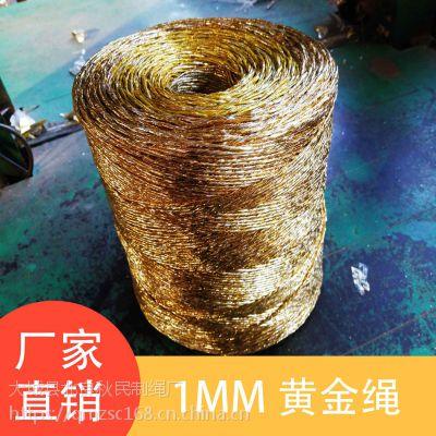 厂家直销 黄金打包绳大棚压膜绳吊秧绳塑料绳1-10MM可定制