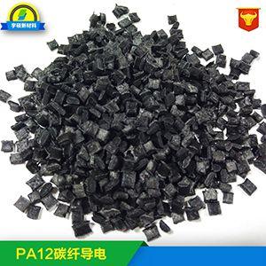 碳纤导电尼龙 PA尼龙加碳纤增强导电塑料 导电级