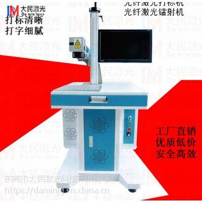 大民DMGQ021东莞光纤激光镭射机