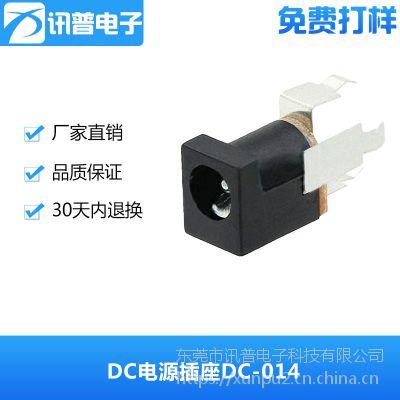 讯普180度立式DC电源插座DC-014
