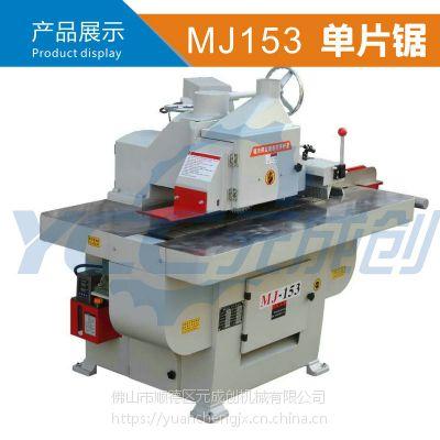 供应元成创单片纵锯机/木工锯切机/精密开料设备/万能单片锯