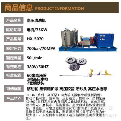 高效率磨损小电机驱动冲毛除漆除锈电厂换热器冷凝器高压清洗机HX5070宏兴