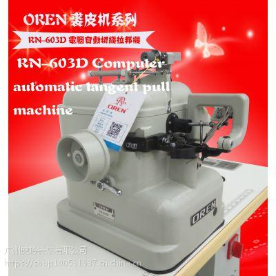 奥玲新款RN-603D自动剪线 自动起压脚 鞋子缝纫拉帮机