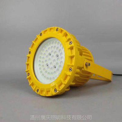 康庆LED防爆灯具/50W海洋王防爆灯/防爆泛光灯BFC8126