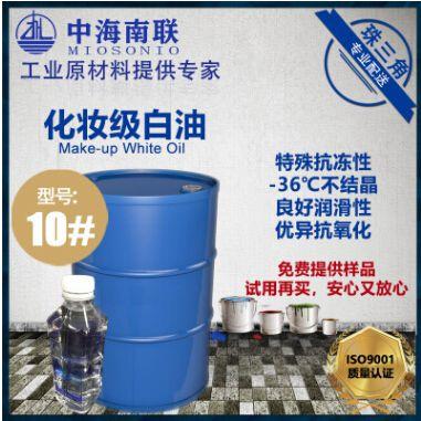东莞长期供应10号化妆级白油 橡塑增塑剂 稀释油 密封油
