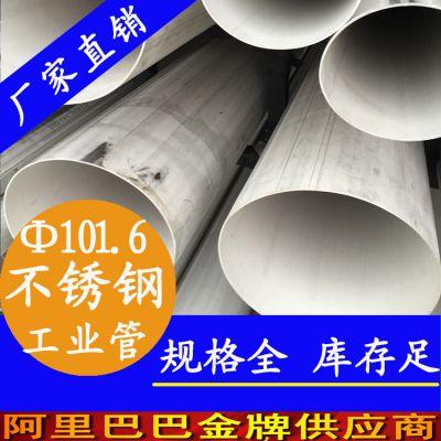 DN90装潢工业管|不锈钢工业管生产厂|101.6mm不锈钢工业管