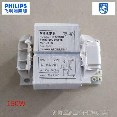 飞利浦钠灯镇流器BSNE150W250W400W铝线经济型系列飞利浦正品现货