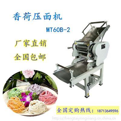 北京香荷压面机 MT60B-2香河万寿山面条机 轧面片机 商用面条机