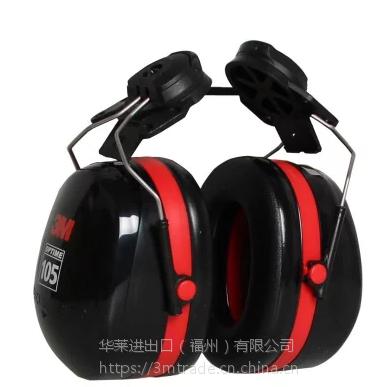 3M PELTOR H10P3E 挂安全帽式耳罩 防噪音 隔音耳罩