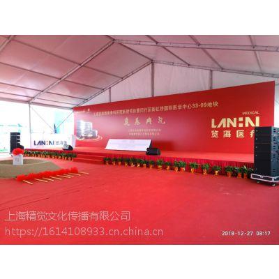 上海 松江区 专业 开工奠基策划公司