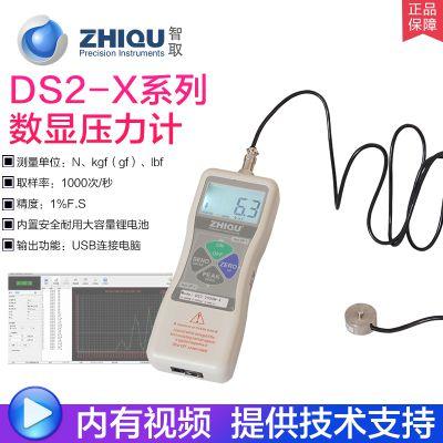 智取DS2-X系列 小型外置传感器 数显推拉力计测力表