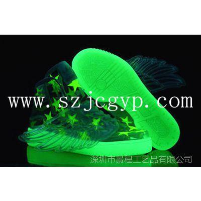 供应夜光材料|长效8小时夜光粉|鞋材注塑夜光粉