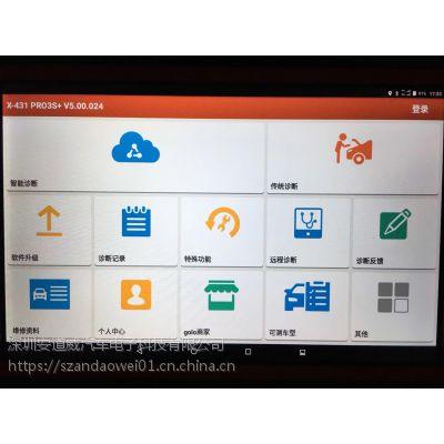 供应 元征X431PRO3S+检测仪 中文版 厂家价格