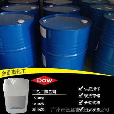 陶氏/DOW DE二乙二醇乙醚 现货供应二乙二醇乙醚 厂家可分装试样
