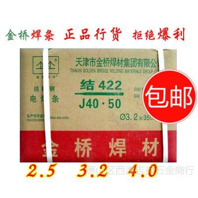 正品天津金桥焊材低碳钢电焊条2.5/3.2/4.0/5.0 焊条