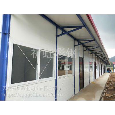 供应河北可拆装活动房保定钢结构彩钢板房