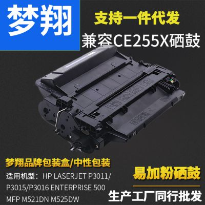 兼容惠普CE255X硒鼓 P3011/P3015/P3016 M521dn硒鼓