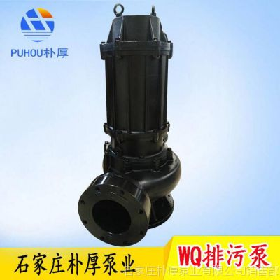 石家庄朴厚泵业50wq15-18-1.5潜水排污泵