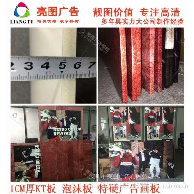 深圳KT板制作 KT板手举牌 泡沫板 不起泡广告板 KT板写真