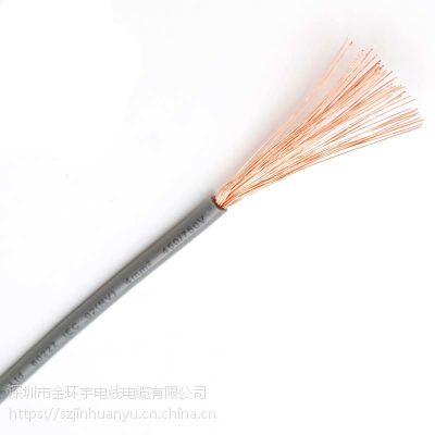 厂家供应金环宇电线电缆RV 4.0mm平方纯铜电子线单芯多股铜丝电源线100米