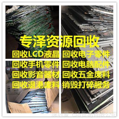 车载导航屏回收 导行屏 不良液晶屏 库存屏回收 废旧手机屏电子料