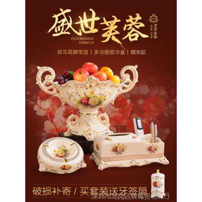 欧式奢华陶瓷水果盘纸巾盒三件套装客厅茶几饰品摆件软装创意家用