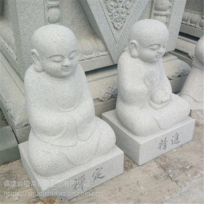 定制花岗岩石雕小和尚 石雕功夫小沙弥 禅趣和尚佛像雕刻