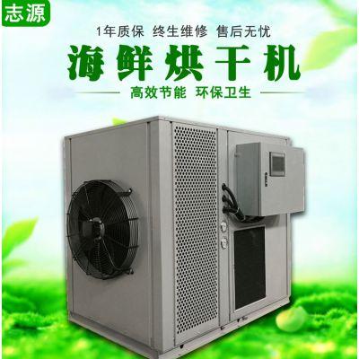 一种热泵海产品烘干机设计 自动化海产品烘干设备