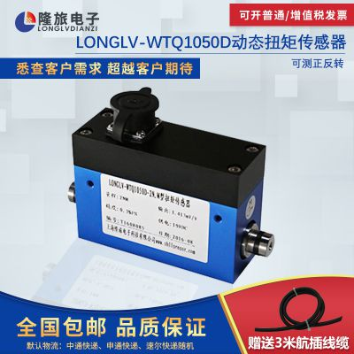 供应动态扭矩传感器 LONGLV-WTQ1050D扭力传感器 转矩传感器