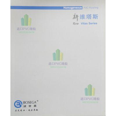 重庆波世嘉BOSEGA新维塔斯PVC塑胶地板同质透心地板供应