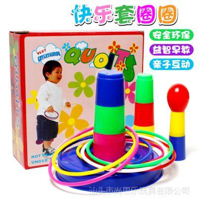 跨境儿童套圈玩具 益智锻炼投圈玩具 室内外亲子运动玩具批发
