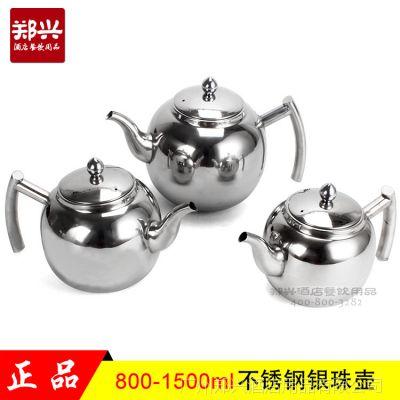 特价不锈钢银珠咖啡壶小巧茶水壶泡茶壶配过滤网酒店餐厅餐具批发