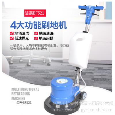 供应洁霸BF521多功能洗地机 电动印花台面洗台机 地毯清洗机