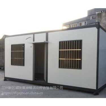 供甘肃兰州集装箱和张掖住人集装箱详情