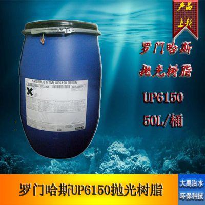 罗门哈斯抛光树脂up6150 原装混床树脂超纯水树脂18兆欧50升/桶