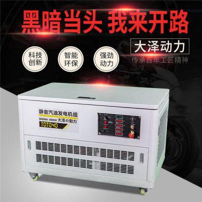 低噪音40kw静音汽油发电机组大泽动力