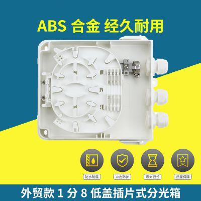 外贸款8户宽带塑料光纤分线盒1分8FTTH分纤箱