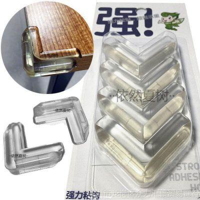 玻璃办公桌椅直角透明桌椅保护角垫 儿童小孩塑橡胶防撞条包邮4个