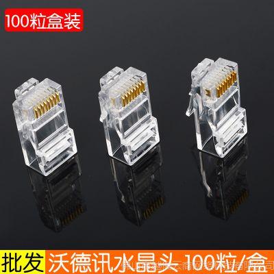 沃德讯超五类水晶头 RJ45百兆网络网线连接路由器水晶头 100/盒