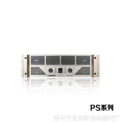 LAIKESI莱克斯  专业音响设备器材  PS两通道大功率纯后给功放机