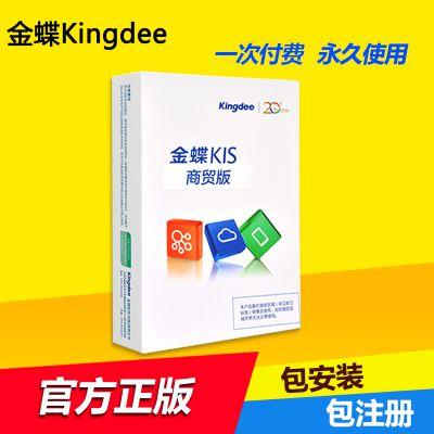 金蝶KIS商贸版什么功能 武汉金蝶软件销售服务中心