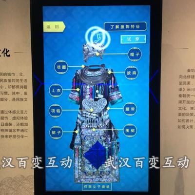 武汉虚拟试衣/3D体感互动试衣镜/VR少数民族换衣(软件可定制)