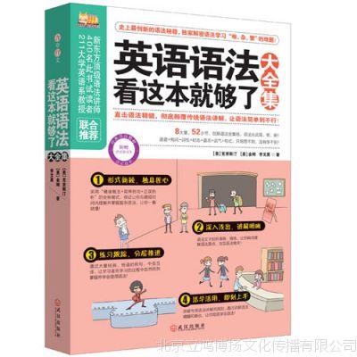 英语语法看这本就够了大全集 英语语法初中辅导英语书cx图书
