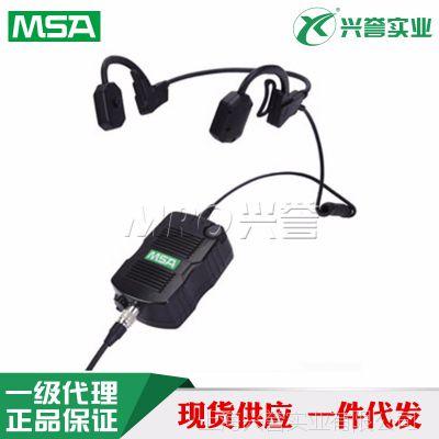 梅思安 10150055 EC10捷易通通讯系统